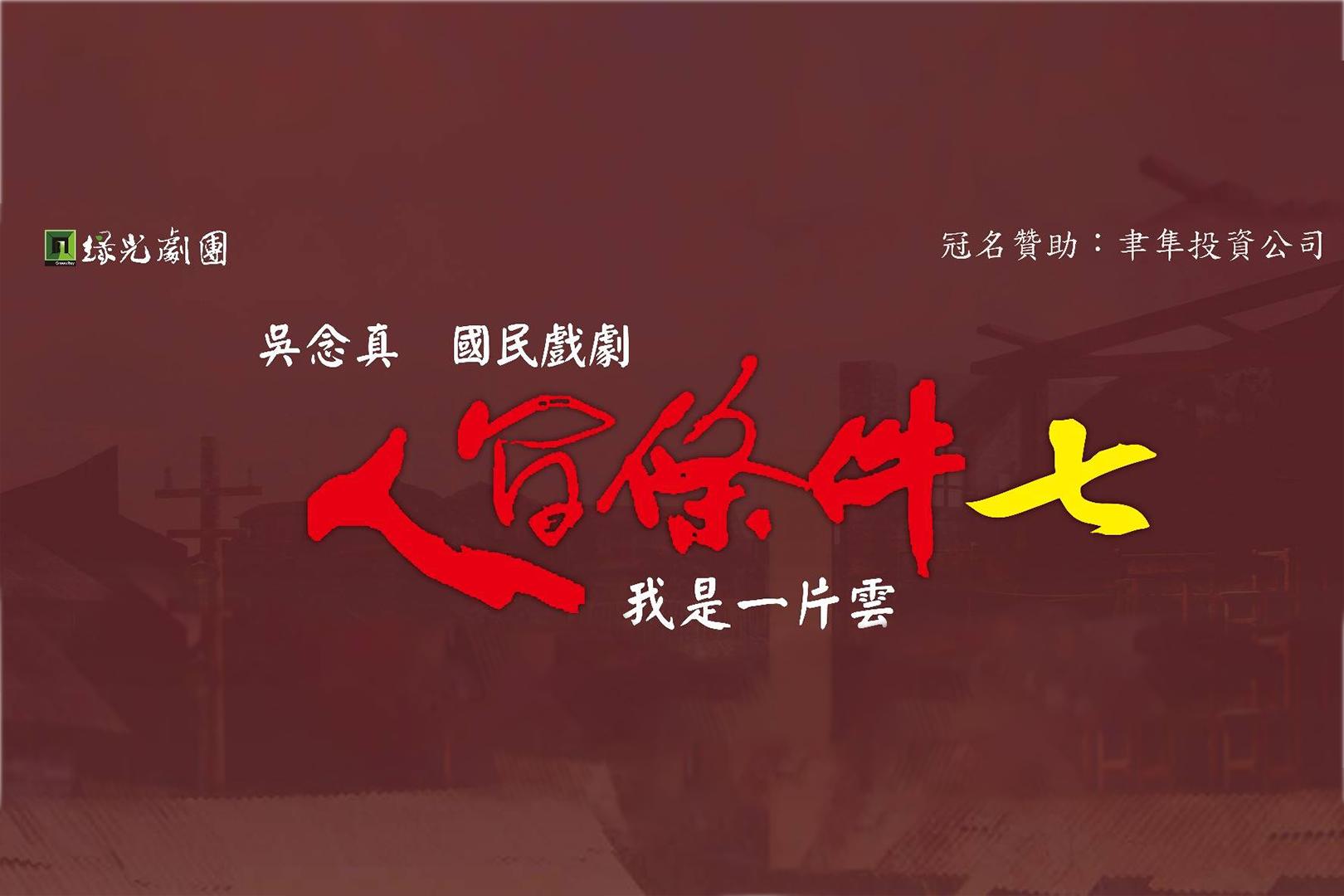 【綠光劇團《人間條件七》 0924-0926】