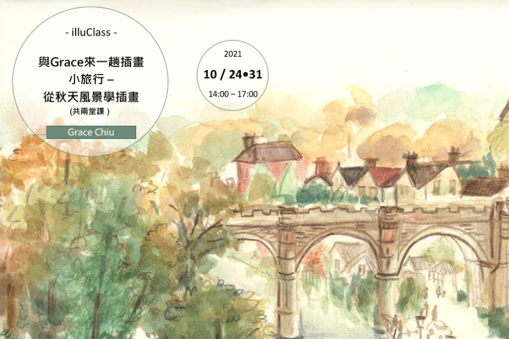 illuClass  與Grace來一趟插畫小旅行 – 從秋天風景學插畫