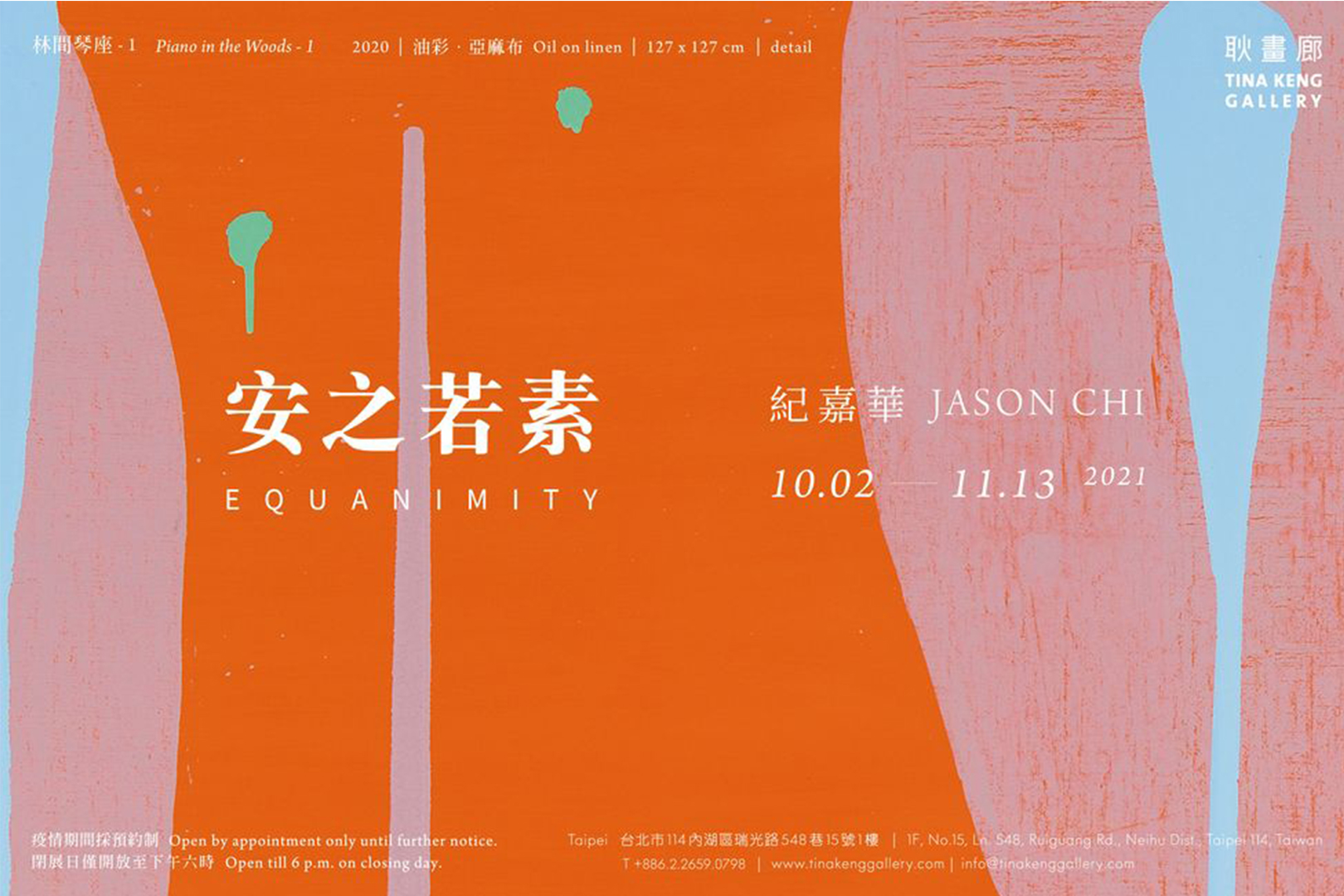 安之若素 ─ 紀嘉華個展   10.02 – 11.13
