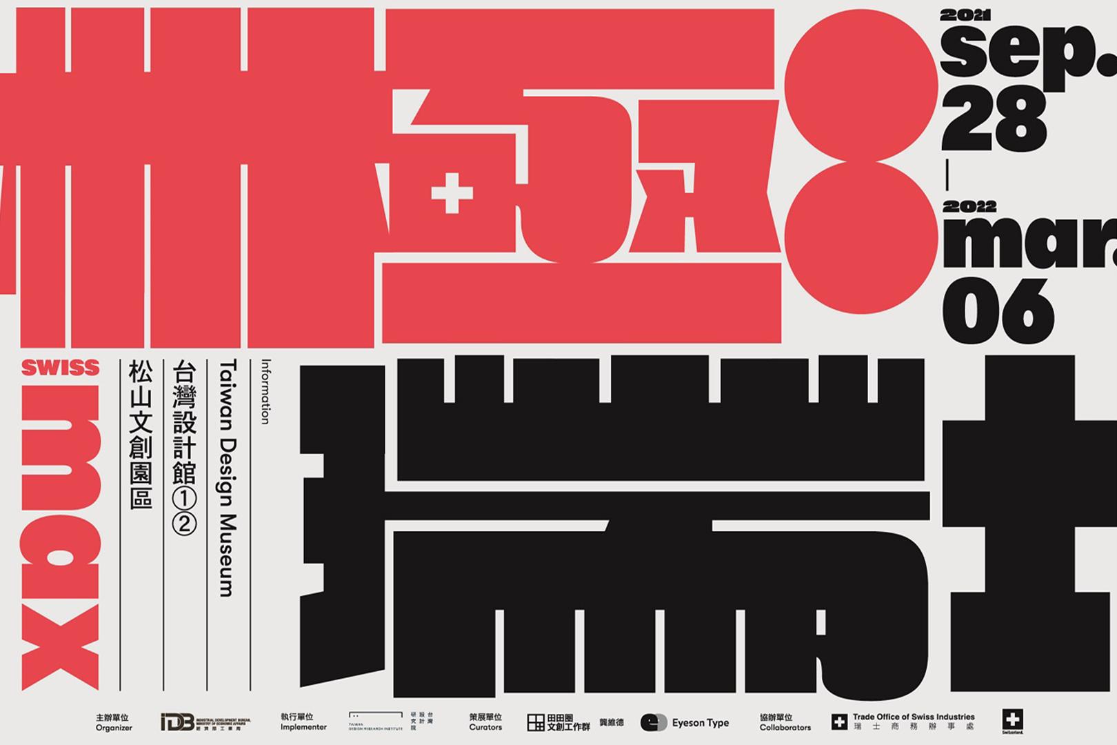 極瑞士SWISS MAX:瑞士設計展9月28日台灣設計館登場
