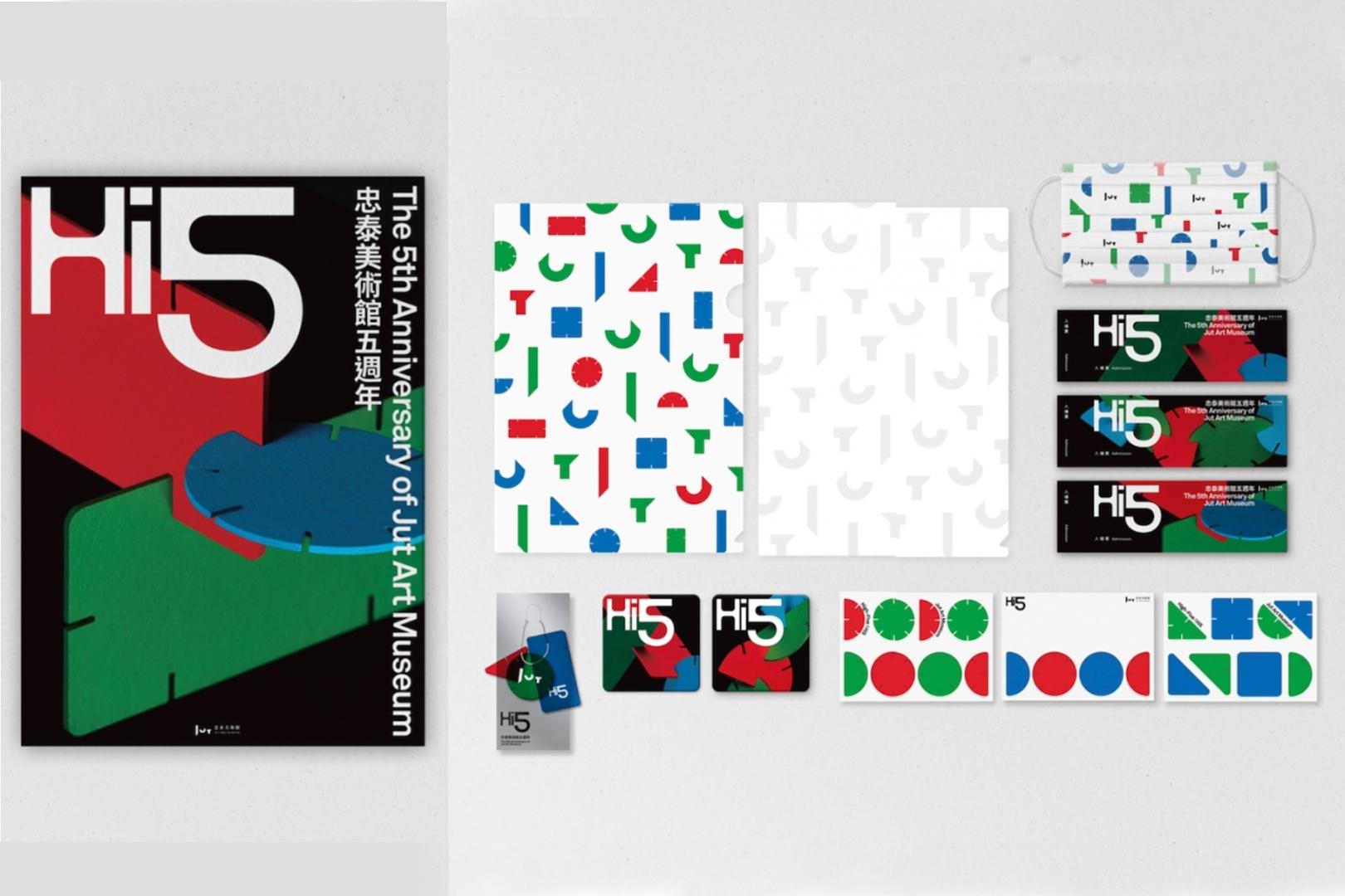 O.OO 操刀忠泰美術館 5 週年主視覺!以三原色、幾何圖形演繹「建築為城市雕塑」,周邊商品陸續釋出