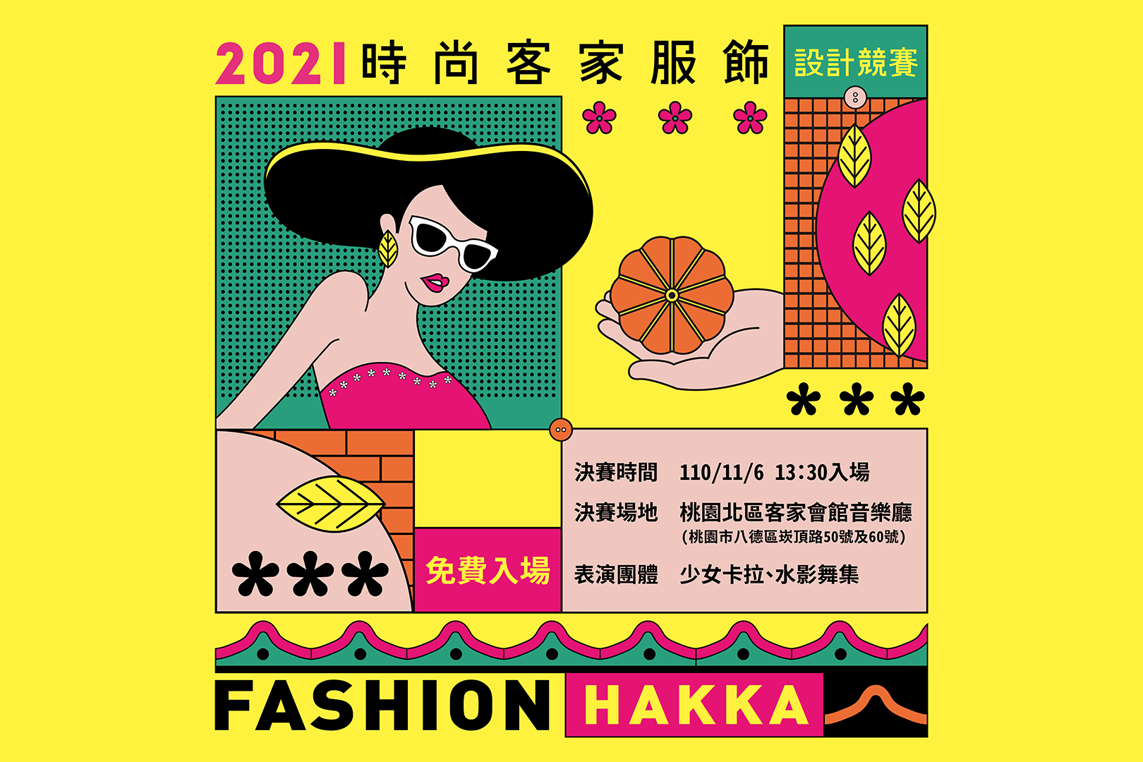 【2021時尚客家服飾設計競賽-決賽暨頒獎典禮】