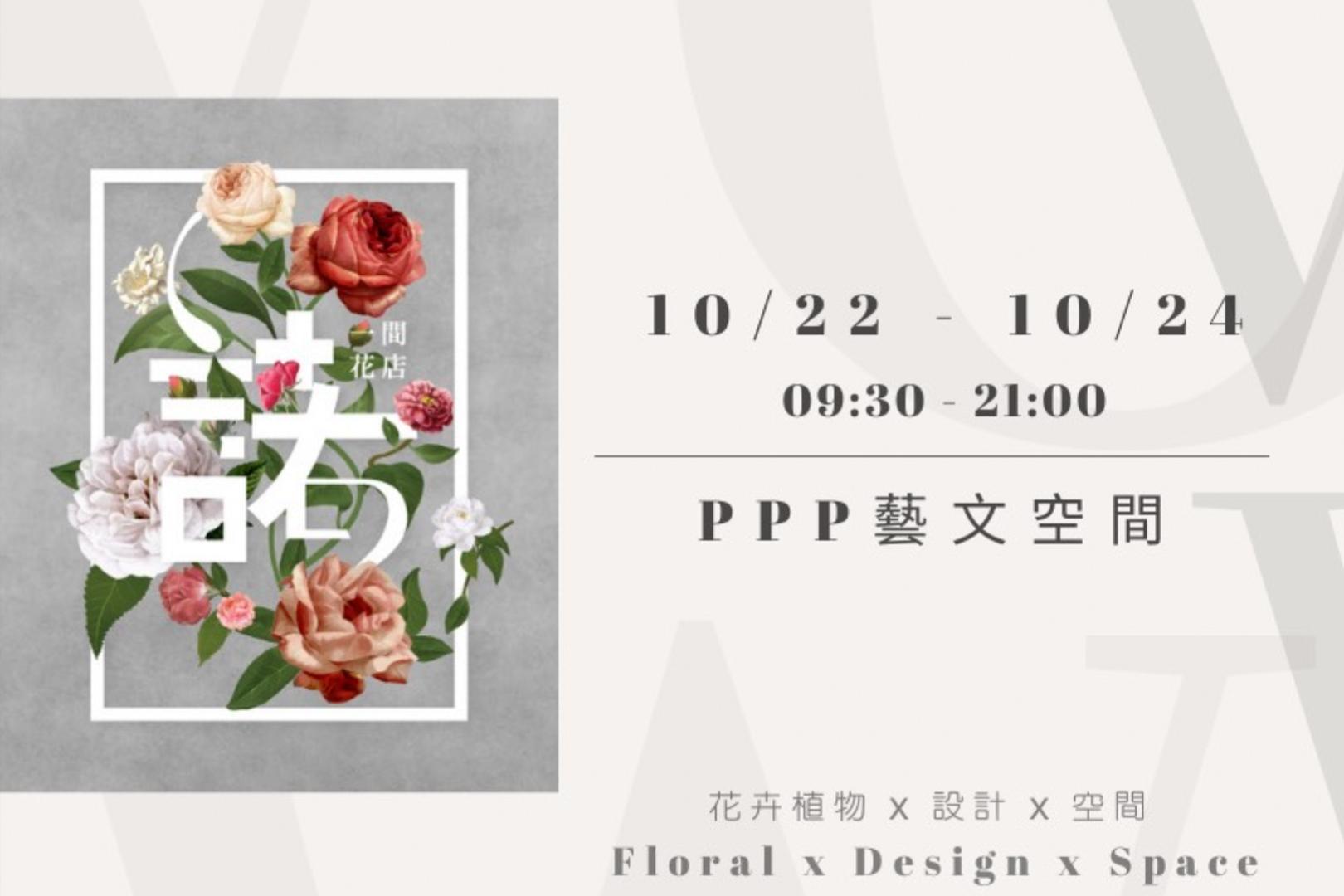 手作工作坊 諾 一間花店 Floral x Design x Space