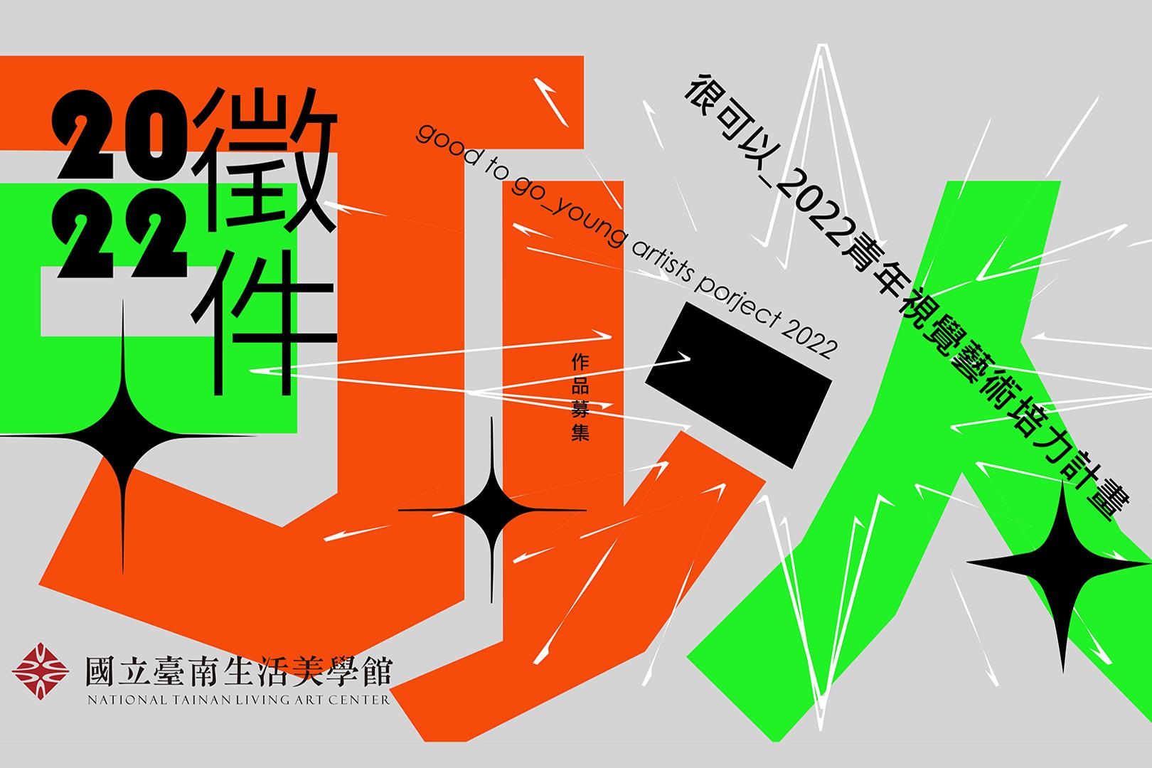 「 2022 年青年視覺藝術培力 」徵件至12 / 31