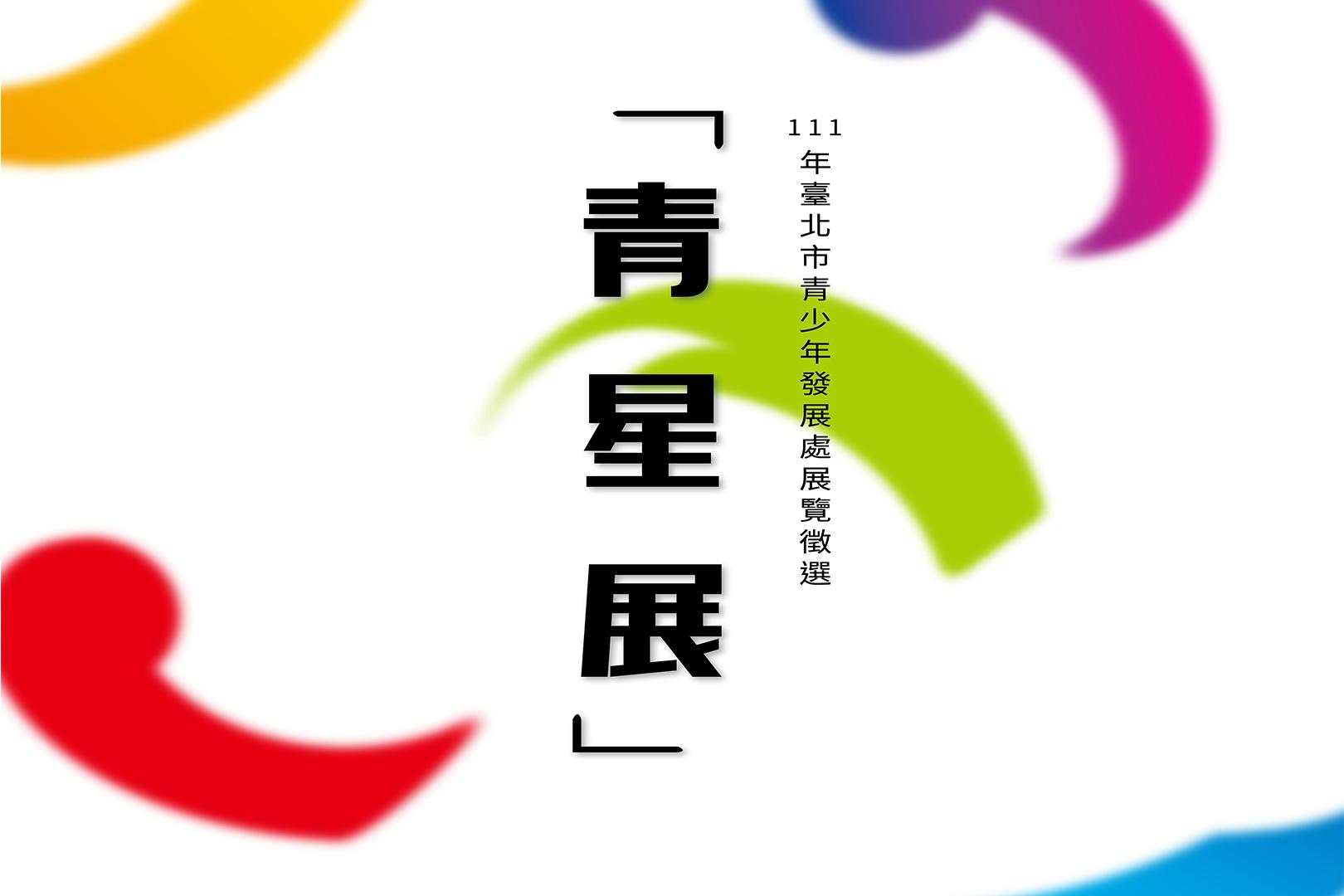 臺北市青少年發展處111年「青星展」徵選 ! 即日-12/15 收件